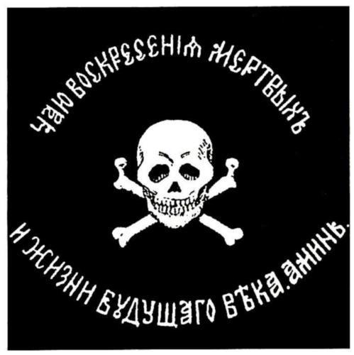 значение га на знаке православие или смерть моделей обладают