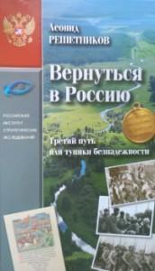 книга вернуться в россию