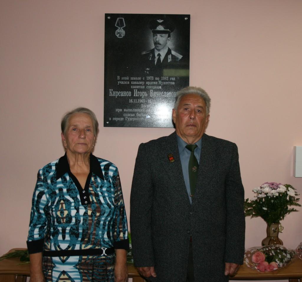 Родители Игоря