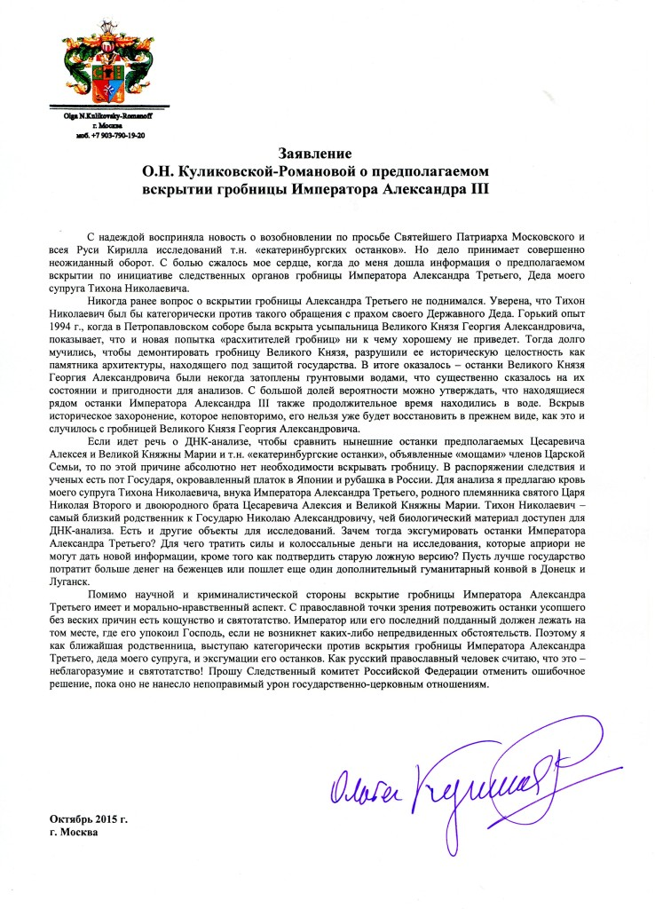 Заявление О Н о гробнице Ал Третьего с подписью001