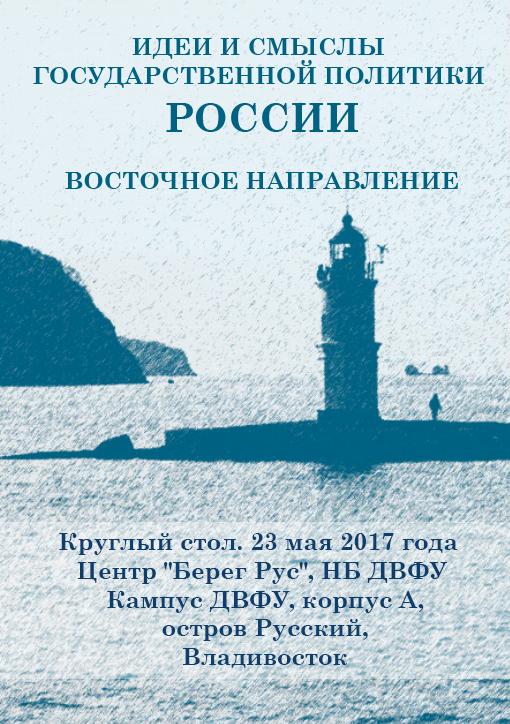 КС-Берег-Рус-ДВФУ 11